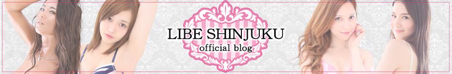 ニューハーフヘルスLIBE(ライブ)東京・新宿店 公式マネージャーブログ